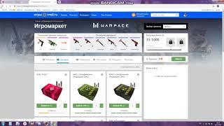warskill ru бесплатные кейсы
