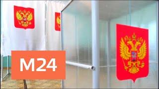 Смотреть видео Мосгордума приняла закон о создании загородных избирательных участков - Москва 24 онлайн