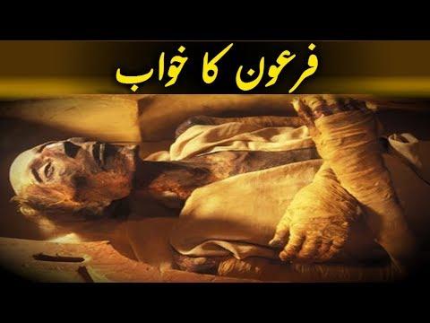 Firon Ka Khawab | Firon Ki Kahani In Urdu Firon Ka Waqia