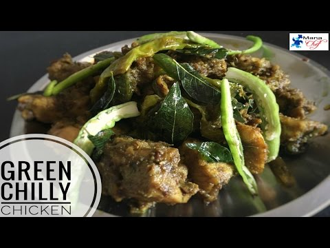 Green Chilli Chicken Restaurant Style In Telugu