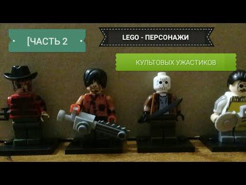 Лего персонажи культовых фильмов ужасов [часть 2]
