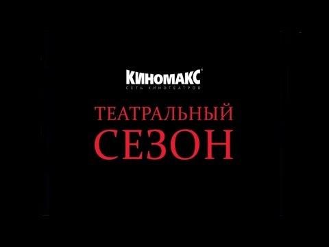 Проект ТheatreHD в Киномакс Уфа