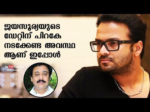 Now, we have to walk after Jayasurya for his date | Vinayan