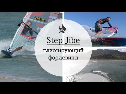 Как  сделать глиссирующий фордевинд Step Jibe. Учебное видео.
