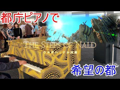 【都庁ピアノ】都庁でFF14 BGM 希望の都 弾いてみた【ピアノ】 Piano Cover