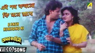 Video Ae Poth Kakhano Ki Mone Rakhe   Amarkahini   Bengali Movie Song   Amit Kumar download MP3, 3GP, MP4, WEBM, AVI, FLV Juli 2018
