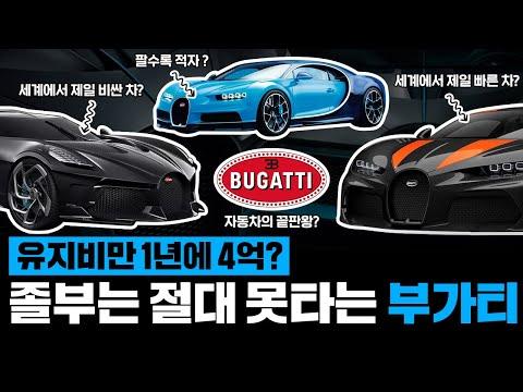 재벌급 찐부자만 탈 수 있다! 세계에서 가장 비싼 차! 부가티!