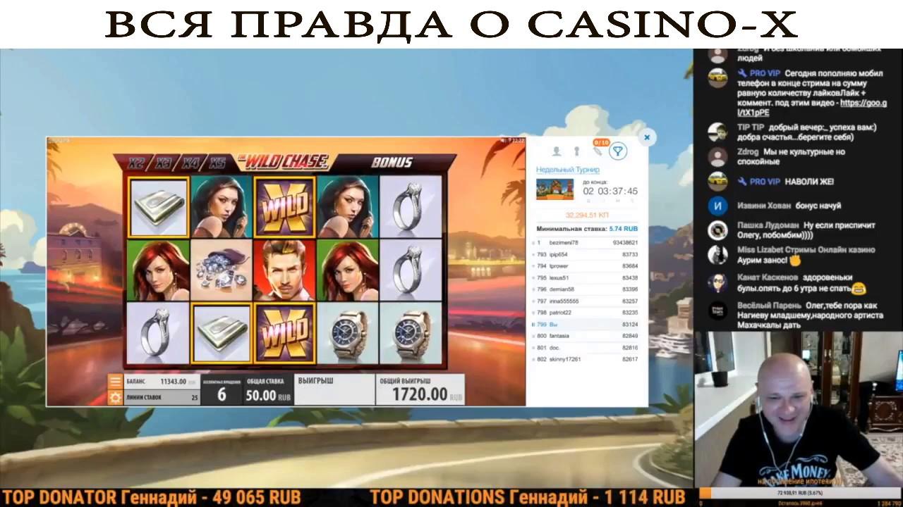 как выиграть в казино x