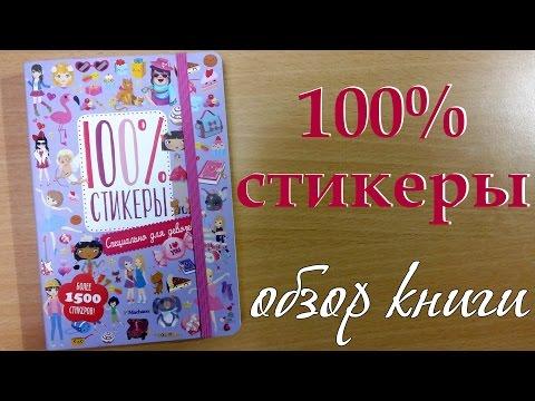 """Обзор книги """"100% стикеры - специально для девочек"""""""