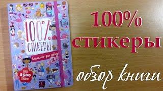 обзор  100 Стикеры  Специально для девочек
