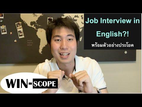 สัมภาษณ์งานภาษาอังกฤษ (โดย Manager จริง) 4 คำถามหลัก สำหรับเด็กจบใหม่ & มีประสบการณ์ | Win-Scope