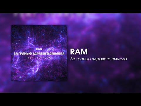 RAM — За гранью здравого смысла