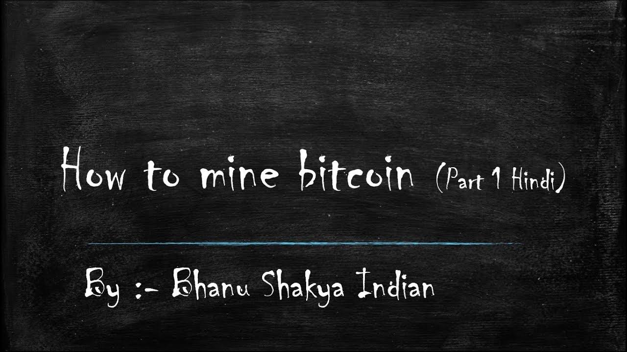 How to mine bitcoin PART 1 HINDI INDIA - YouTube