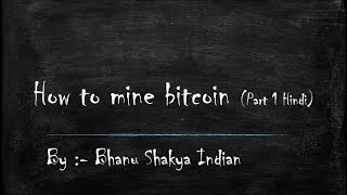 How to mine bitcoin PART 1 HINDI INDIA