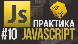 Уроки JavaScript Практика#10 Делаем калькулятор