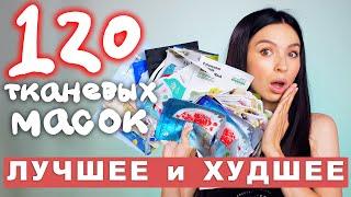 120 ТКАНЕВЫХ МАСОК ДЛЯ ЛИЦА ЛУЧШИЕ и ХУДШИЕ