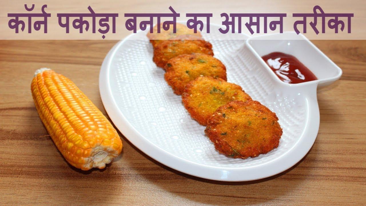 How to make Corn Pakoda | Indian Corn Fritters | मकई के ...