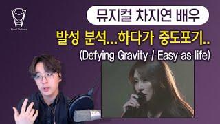 [보컬밸런스] 뮤지컬 차지연 배우 발성 분석...하다가 중도포기..(Defying Gravity / Easy as life)