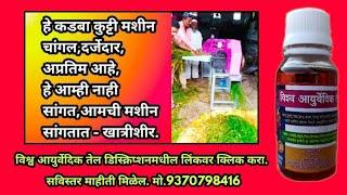 कडबा कुट्टी मशीन आणि मिल्किंग मशीन   Mr.Shikalgar by M.S.Patil helpline - 9730607617