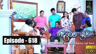 Deweni Inima | Episode 618 20th June 2019 Thumbnail