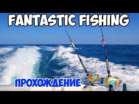 где поймать красноперку fantastic fishing