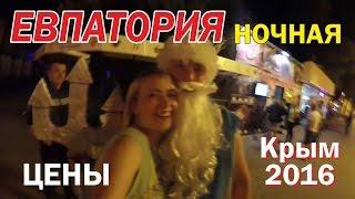 ЕВПАТОРИЯ. Ночная жизнь. Цены. Крым 2016(1 июня - открытие сезона! Туристы есть в Крыму? Сколько стоят цены на жилье в Крыму? Где лучше, в гостинице..., 2016-06-03T12:18:54.000Z)