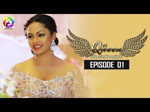 Queen Episode 01 || ''ක්වීන්''   || 06th August 2019