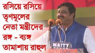 কাঁথিতে রাহুল সিনহার জমজমাট ভাষণ Full Speech of Rahul Sinha at Kanthi