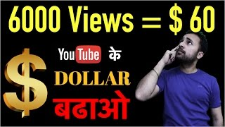 6000 views = $60 Dollars   How to increase YouTube revenue, earnings with Amazon affiliate SEO 2017