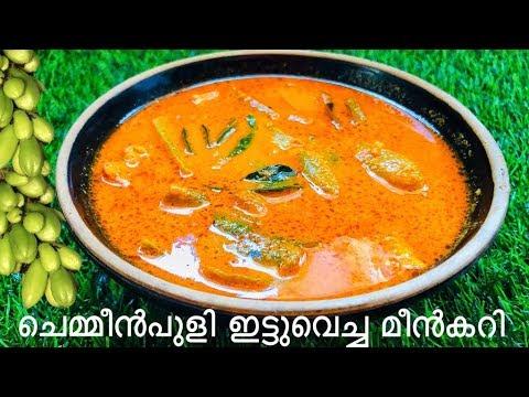 Chemmeenpuli Ettuvecha Meencurry | ചെമ്മീൻപുളി ഇട്ടു മീൻകറി ഉണ്ടാക്കിയാലോ| Irumbanpuli  Fish Curry