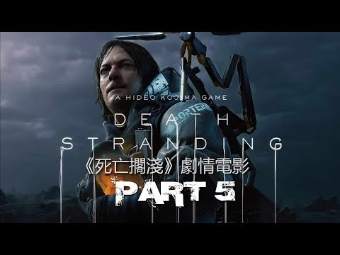 【死亡擱淺 Death Stranding】#5 高清中文劇情電影 中文字幕HD
