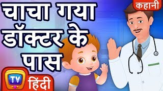चाचा गया डॉक्टर के पास (ChaCha Visits the Doctor) - ChuChu TV Hindi Kahaniya
