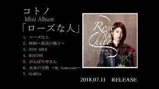 【全曲ダイジェスト試聴動画!】 コトノ Mini Album「ローズな人」 2018...
