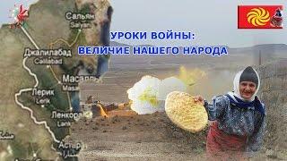 Talyshistan Tv 18.04.2016 News: УРОКИ ВОЙНЫ: ВЕЛИЧИЕ НАШЕГО НАРОДА