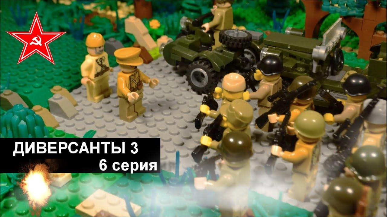 ДИВЕРСАНТЫ 3 ( 6 серия) ЛЕГО МУЛЬТФИЛЬМ