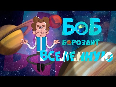 Боб покоряет солнечную систему! (эпизод 13, сезон 6 \
