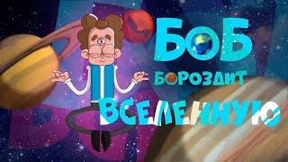 Боб покоряет солнечную систему эпизод 13 сезон 6 \Знакомьтесь Боб\