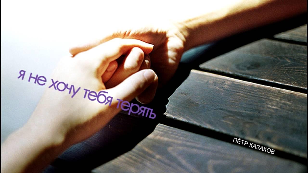 я люблю тебя и не хочу потерять картинки без