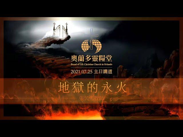 2021.07.25 地獄的永火- 張民先牧師