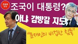 """조국이 대통령? 아냐, 감방갈 지도! """"문재인의 비겁한 침묵"""" (진성호의 융단폭격)"""