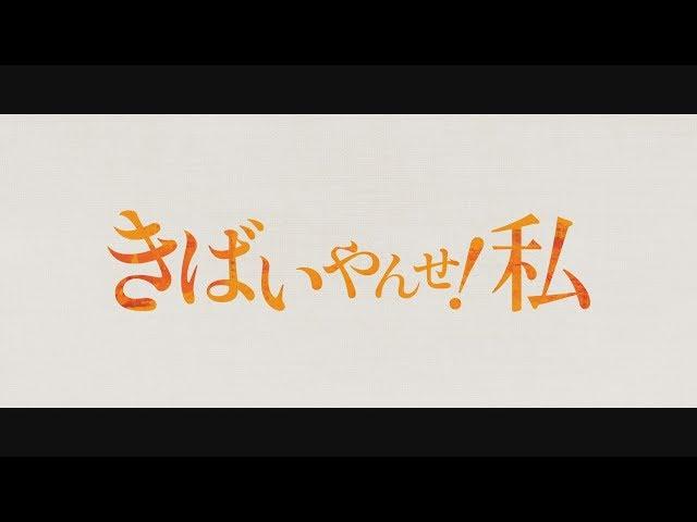 映画「きばいやんせ!私」 予告編