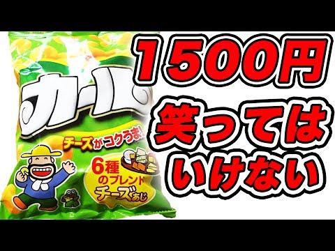 メルカリで1500円のカール【笑ってはいけない】
