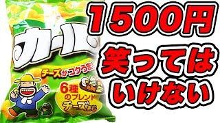メルカリで1500円のカール【笑ってはいけない】 thumbnail