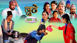 Nepali Serial Juthe (जुठे) Episode 5 || April 14-2021 By Raju Poudel Marichman Shrestha