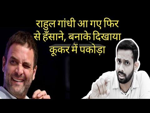 Rahul Gandhi's best Comic performance Pakode in Cooker  aaj ki taza khabar
