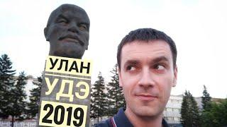 Улан-Удэ 2019 (4K)