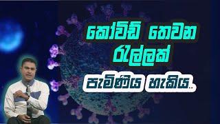 කෝවිඩ් තෙවන රැල්ලක් පැමිණිය හැකිය.. | Piyum Vila | 23 - 11 - 2020 | Siyatha TV Thumbnail