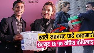 एक्लै सफाचट पारे काठमाडौं यि ठिटाले-सेल्युट छ १७ वर्षिय केपिलाई  Kepi Khanal   Wow Talk   Wow Nepal