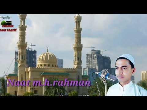 Zameen maili nahi hoti |  2018 ki nayi awaaz | naat | m.h.rahman