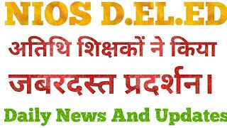अतिथि शिक्षकों ने किया जबरदस्त प्रदर्शन। Daily News And Updates